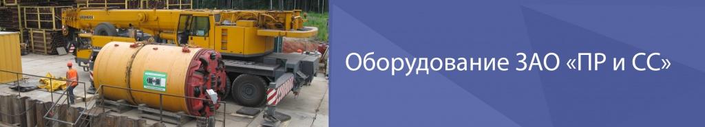 Оборудование ЗАО ПР и СС