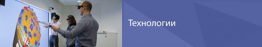 Технологии ЗАО ПР и СС