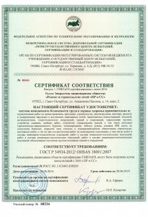 Сертификат соответствия ГОСТ Р 54934-2012/ OHSAS 18001:2007