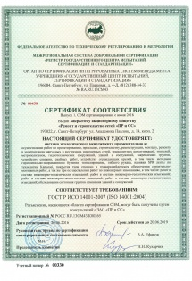 Сертификат соответствия ГОСТ Р ИСО 14001-2007 (ISO 14001:2007)